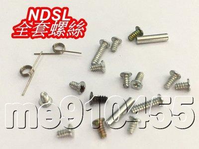 NDSL全套螺絲 NDSL螺絲 NDSL 主機 螺絲 L鍵 R鍵 彈簧 NDSL 螺絲 IDSL螺絲 整套螺絲 有現貨