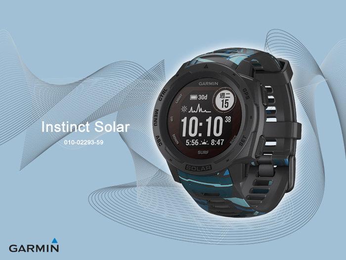 【時間道】GARMIN -預購-Instinct Solar 衝浪版太陽能美國軍用標準運動GPS智慧腕錶- 礁石灰 免運