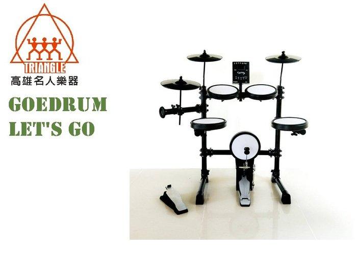 【名人樂器】Goedrum Let's go 兒童電子鼓 (大鼓版本)