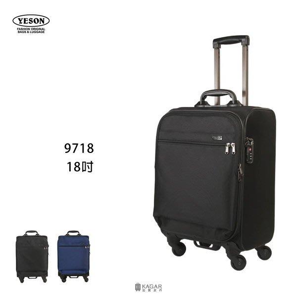 加賀皮件 YESON 永生 台灣製造 多色 YKK拉鍊 商務箱 旅行箱 18吋 布箱 9718