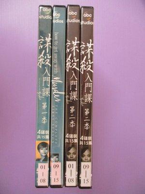 【大謙】《 謀殺入門課 How to Get Away with Murder (第1-2季) 》台灣正版二手DVD