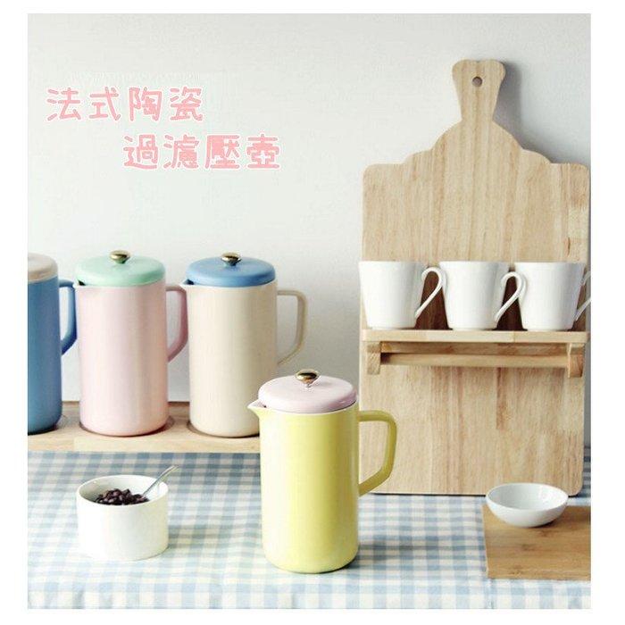 法式陶瓷過濾壓壺 居家餐廳咖啡茶沖濾壺_☆優購好SoGood☆