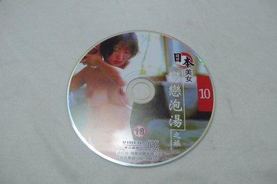 紫色小館64-5~~日本美女戀戀泡湯 10.11.12