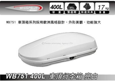 ||MyRack|| WHISPBAR WB751 400L 亮白 車頂行李箱 置物箱 車頂箱 車用露營箱