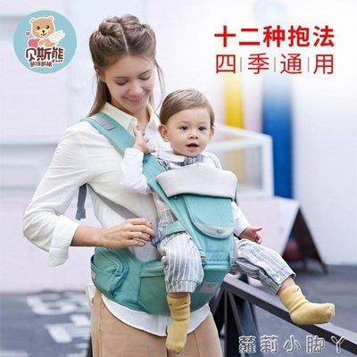 嬰兒背帶寶寶坐凳腰凳多功能四季通用抱娃神器抱小孩兒童 NMS