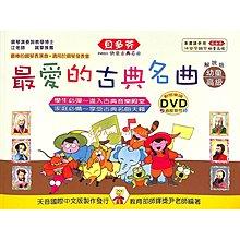【Kaiyi Music】《貝多芬》最愛的古典名曲-幼童(高級)+動態樂譜DVD