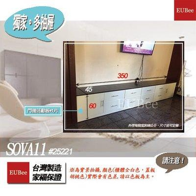 【優彼塑鋼】獨家。350公分多抽屜電視櫃/長櫃/酒櫃/矮櫃/南亞塑鋼/歡迎訂做(SOVA11)