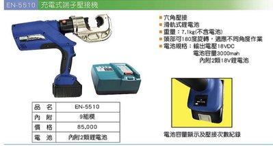 附發票(東北五金) EN-5510 FUNET 充電式端子壓接機-自動回油
