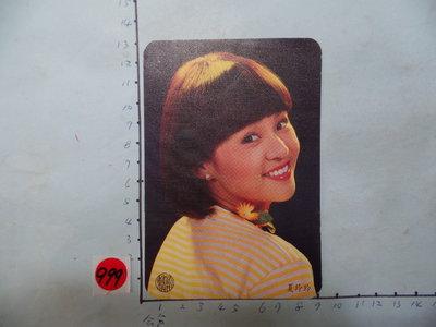 夏玲玲,老明星卡-1