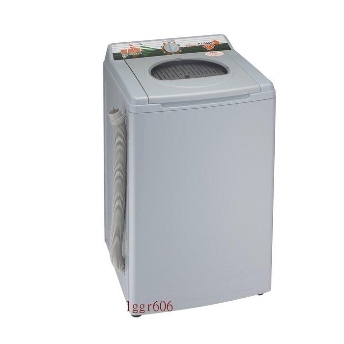 優購網~寶島牌 10公斤不鏽鋼內槽脫水機《PT-3088》全新品~