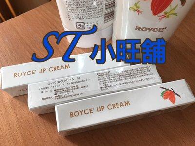 ST 小旺鋪  日本北海道  ROYCE 保濕系列  滋潤保濕護唇膏 另售:ROYCE護手霜 Blanche青木瓜酵素