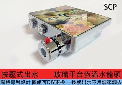 玻璃平台恆溫水龍頭  溫控龍頭 控溫龍頭 沐浴水龍頭 (按壓式出水 方形鍍鉻)