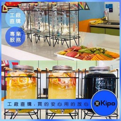 KIPO-5升梅森罐+鐵架 玻璃瓶 塑膠龍頭 冰桶 果汁 飲料-CQI002204A