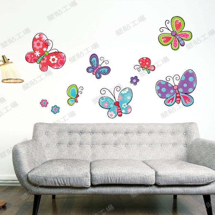 壁貼工場-可超取 三代大尺寸壁貼 壁貼  貼紙 牆貼室內教室佈置 蝴蝶  JM 8379