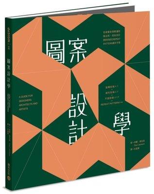 圖案設計學:從視覺表現解讀對稱法則,寫給設計師的系統化Repeat Pattern操作手冊
