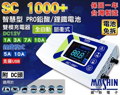 全動力-麻新充電器 鋰鐵充電器 脈衝式...