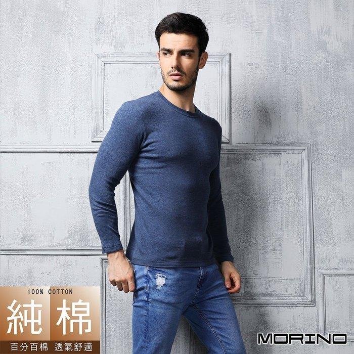 【MORINO摩力諾】純棉  長袖T恤  圓領衫(超值2入組)--免運