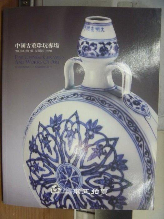 [天地居] 東正拍賣 2011 中國古董珍玩專場 工具書