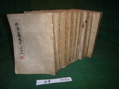 【愛悅二手書坊 P-06】中國兵學大系共10本合售 李浴日 著 世界兵學社