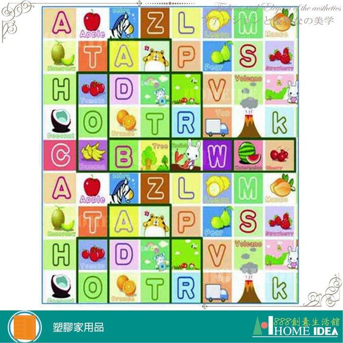 《888創意生活館》397-AKS304-20水果字母兒童遊戲墊-大$1,500元(18塑膠家具收納櫃兒童學步)高雄家具