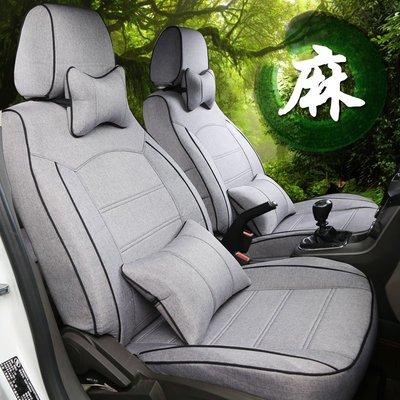 汽車座套亞麻東風風行景逸SUV景逸X新款3 x5 S50新四季全包坐墊座椅套
