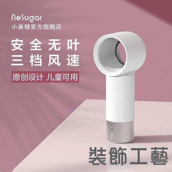 NeSugar便攜手持小風扇 usb風扇創意款迷你無葉風扇手持