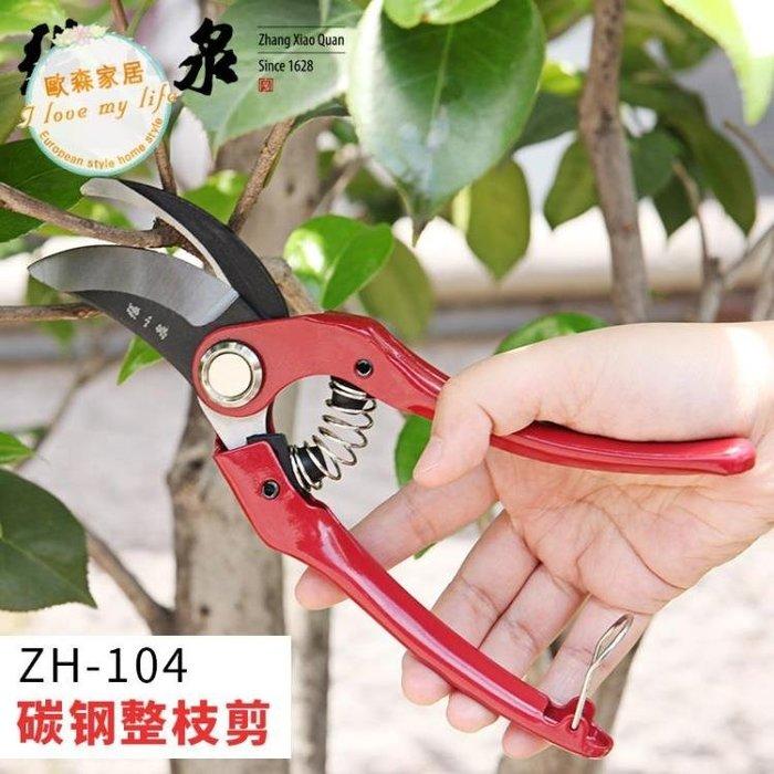 [特惠免運]工具剪刀張小泉果樹枝花枝園林園藝剪粗枝大省力多功能工具柑桔修枝剪—《MONA》