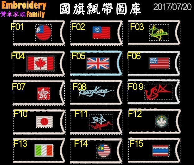 EmbroFami客製刺繡 各國國旗行李飄帶行李牌 國旗行李飄帶 (1組=2條,1個國旗+名字/ 條)