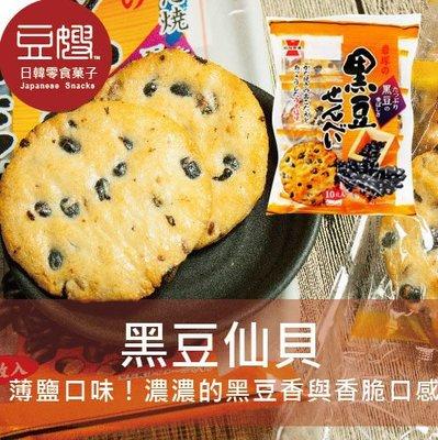 【即期良品】日本零食 岩塚黑豆仙貝