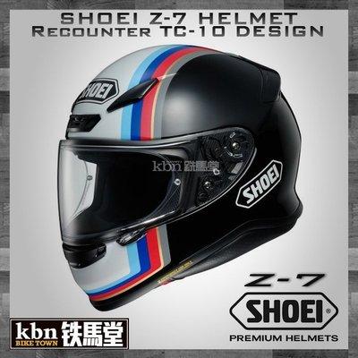 ☆KBN☆鐵馬堂 日本 SHOEI Z-7 Recounter TC-10 全罩 安全帽 輕量 Z7 快拆 BMW