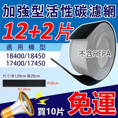 加強型活性碳濾網 適用Honeywell 17400/17450/18400/18450空氣清淨機 10組免運 12送2