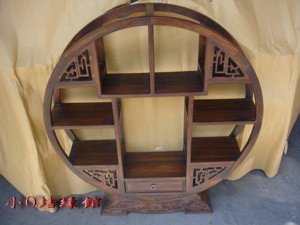 小o結緣館仿古傢俱.........大藝品圓架.多寶格擺飾架.藝品架(雞翅木)88x18x98