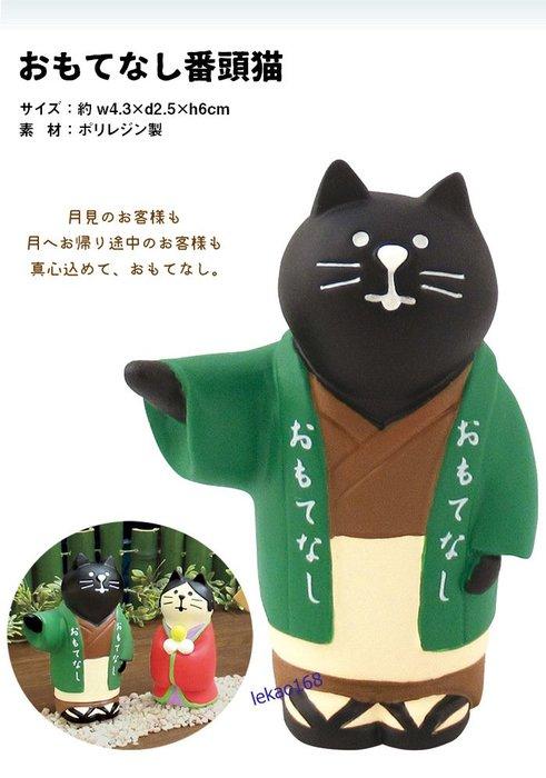 日本Decole concombre加藤真治2020年中秋月圓月見番頭貓人偶配件組 (7月新到貨   )
