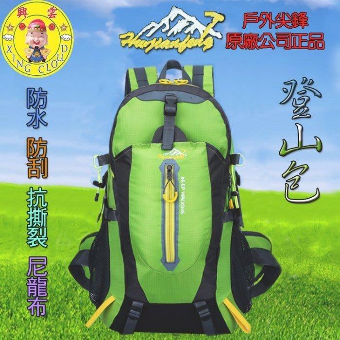 22016-----興雲網購 戶外尖鋒原廠公司正品 40L超輕量防水防刮登山包 背包 自行車包 運動包 胸包 包包