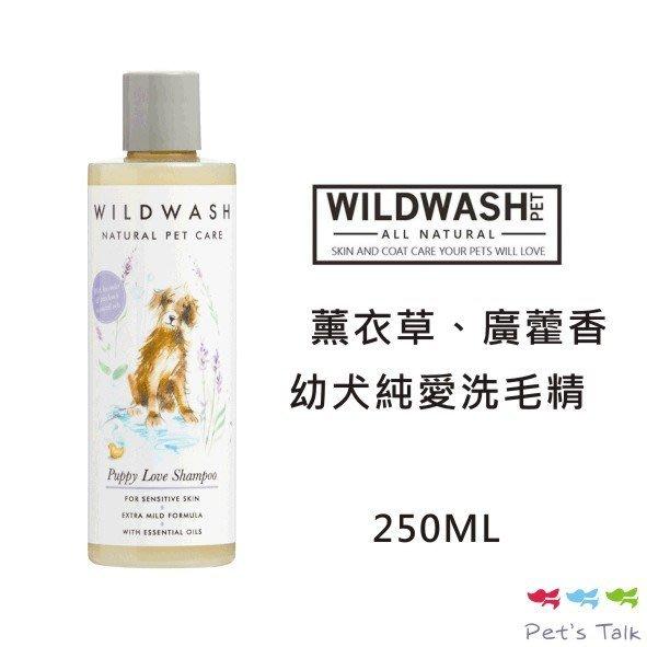 Pet's Talk~英國WildWash-幼犬純愛洗毛精 (薰衣草、廣藿香) 250ml