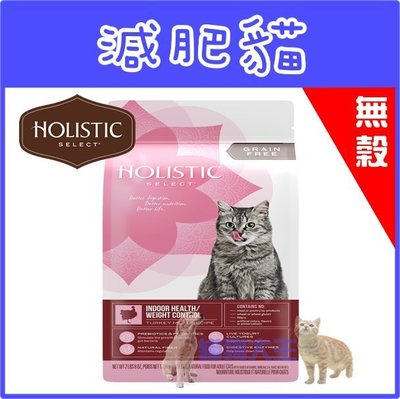 **貓狗大王**活力滋 無穀室內貓/體重控制配方-2.5磅