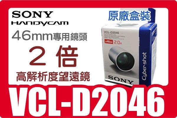 含稅公司貨 SONY VCL-D2046 2倍外接式望遠鏡頭 相機.攝影機口徑46mm均可通用 自取店好停車