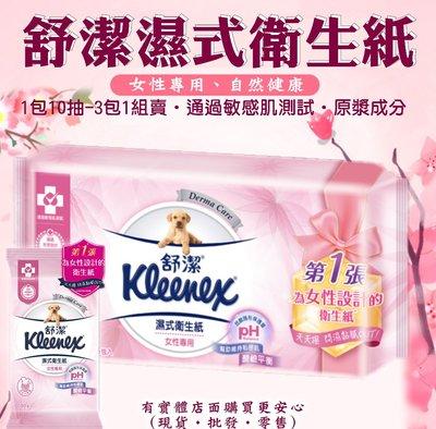 14542-261-興雲網購【舒潔濕式衛生紙】10抽為1包 3包為1袋 女性專用 親濕巾 10抽隨身包 新生兒清潔 保濕