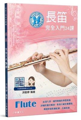 現貨供應 長笛完全入門24課 Flute 長笛 吹奏 入門 進階 QRcode 影音教學 麥書文化