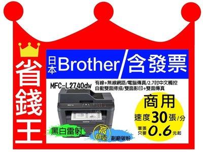 【含2600張高印量】Brother L2740DW商用傳真 黑白雷射 雙面掃描 雙面印 無線 功能同L2770dw