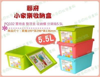 ◎超級 ◎聯府 PQ102 小家樂收納盒 收納箱 置物箱 置物盒 整理盒 收納櫃 分類箱5.5L 附蓋(可混批)