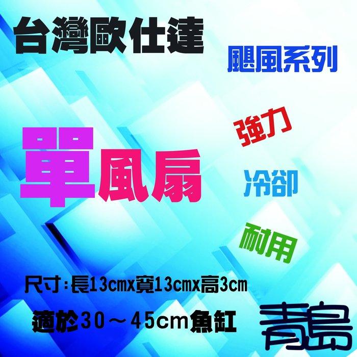 B。青島水族。I-C816台灣歐士達-颶風系列 節能冷卻 風扇 排扇 可調出風高低角度 適用魚缸30~45cm==單扇