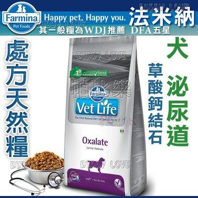 帕比樂-Farmina法米納-處方天然犬糧【泌尿道草酸鈣結石2kg】VDOX-8