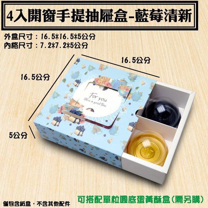 【4入手提開窗抽屜盒-藍莓清新,10組】蛋黃酥禮盒、手提開窗盒、開窗月餅盒、中秋禮盒包裝盒,可放單粒圓底蛋黃酥盒