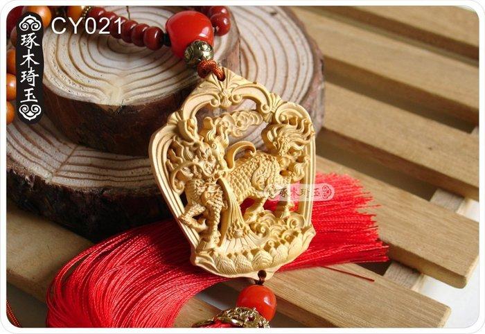 【琢木琦玉】CY021 黃楊木(雙面)雕刻 麒麟 開運賜福 掛飾/吊飾*祈福木製選物