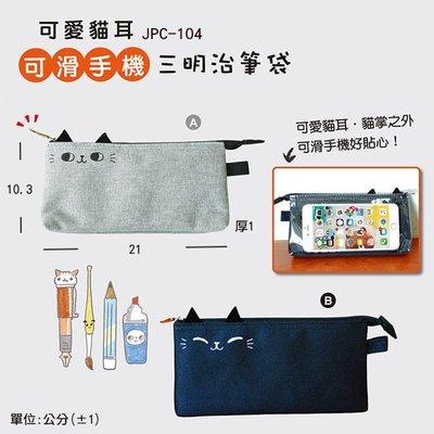 筆袋 收納袋 貓 開學季 ( JPC-104 O-CAT 貓耳三明治筆袋 ) 夾層 手機袋  隨身包  iHOME愛雜貨