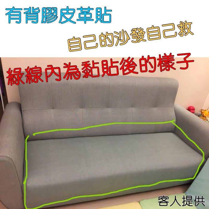 耐磨皮革貼 新品上市【誠都牌】【D01-2】皮革貼 沙發 修補 破洞 龜裂 貼紙 辦公椅 自黏式 30公分下標處