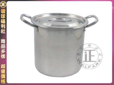 環球ⓐ廚房鍋具☞1:1極厚雙耳高鍋(36CM) #304不鏽鋼 高鍋 湯鍋 料理鍋 火鍋 鍋子 滷鍋 304不銹鋼鍋