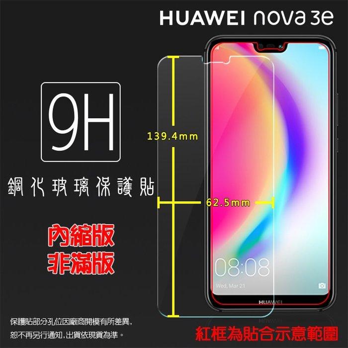 華為 HUAWEI nova 3e ANE-LX2J 鋼化玻璃保護貼 高透 9H 鋼貼 鋼化貼 玻璃膜 保護膜 手機膜