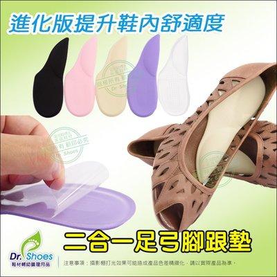二合一足弓墊+腳跟墊 腳窩局部填補 足跟緩震 久站久走 多色可選 ╭*鞋博士嚴選鞋材*╯